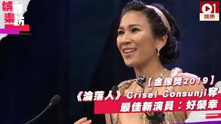 【金像獎2019】《淪落人》Crisel Consunji 奪最佳新演員 │ 01娛樂