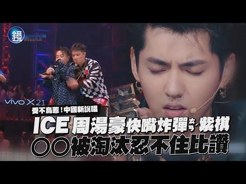 鏡週刊 中國新說唱》受不鳥惹!ICE周湯豪快嘴炸彈紫棋 ○○被淘汰忍不住比讚