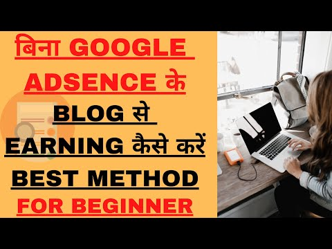 How To Earn Money Without Adsense 2020? New Blogger Bina Adsense Ke Paise Kaise Kamaye?