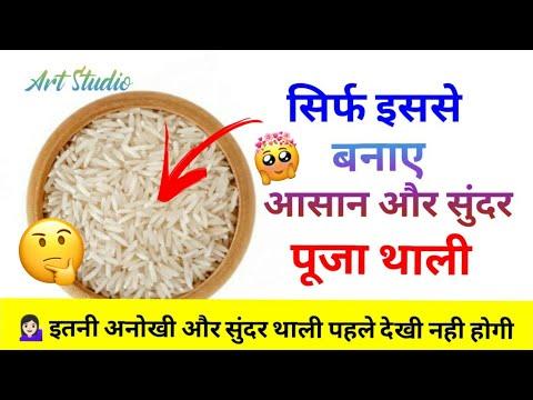 Aarti/Pooja Thali decoration Ideas | Navratri Thali decoration using Rice/Dough | आरती/ पूजा की थाली
