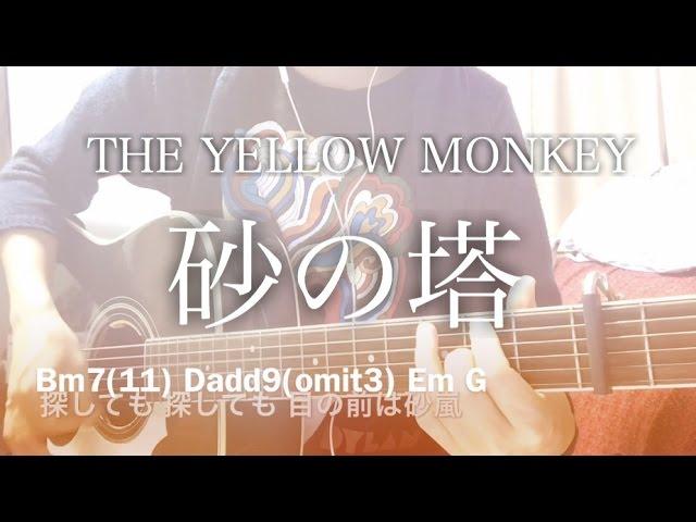 弾き語り-砂の塔-the-yellow-monkey-コード歌詞付き-ドラマ-砂の塔-知りすぎた隣人-主題歌