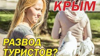 Как разводят туристов в Крыму. Севастополь 2016