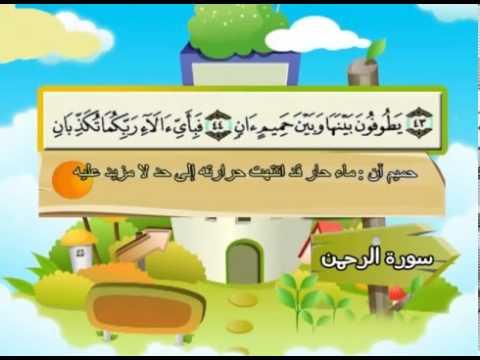 المصحف المعلم للأطفال [055] سورة الرحمن