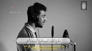 من سورة آل عمران | قُلِ اللَّهُمَّ مَالِكَ الْمُلْكِ تُؤْتِي الْمُلْكَ مَن تَشَاءُ | اسلام صبحي تحميل MP3