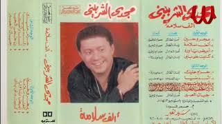 اغاني حصرية مجدى الشربينى - مجروحين / Magdy Elsherbiny - Magrohen تحميل MP3