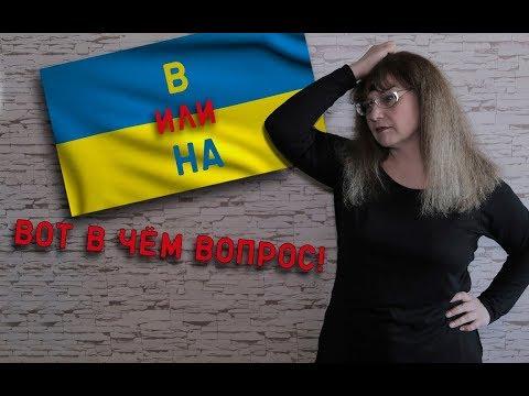 """""""Училка vs ТВ"""": В Украине или НА Украине? ВОТ В ЧЁМ ВОПРОС!"""
