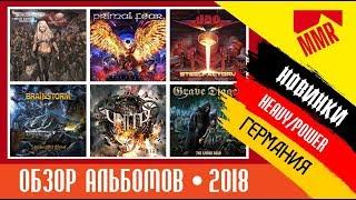 Heavy metal новинки 2018 из Германии