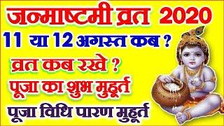 Krishna Janmashtami 2020 Date | Janmashtami 2020 Me Kab Haiजन्माष्टमी 2020 मुहर्त संपूर्ण पूजा विधि - Download this Video in MP3, M4A, WEBM, MP4, 3GP