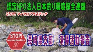 「STOP!マイクロプラスチック長崎県支部 清掃活動報告」2021.9.12 未来へつなぐ水辺環境保全保全プロジェクト Go!Go!NBC