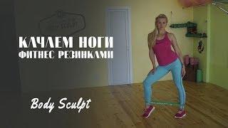 Качаем ноги фитнес резинами, тренировка #Body Sculpt