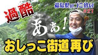 #21「ブンケン歩いてゴミ拾いの旅」浜中会津横断編9