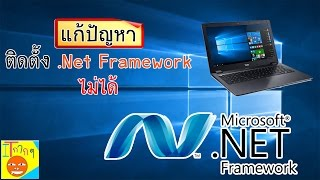 แก้ปัญหา ติดตั้ง Net Framework ไม่ได้