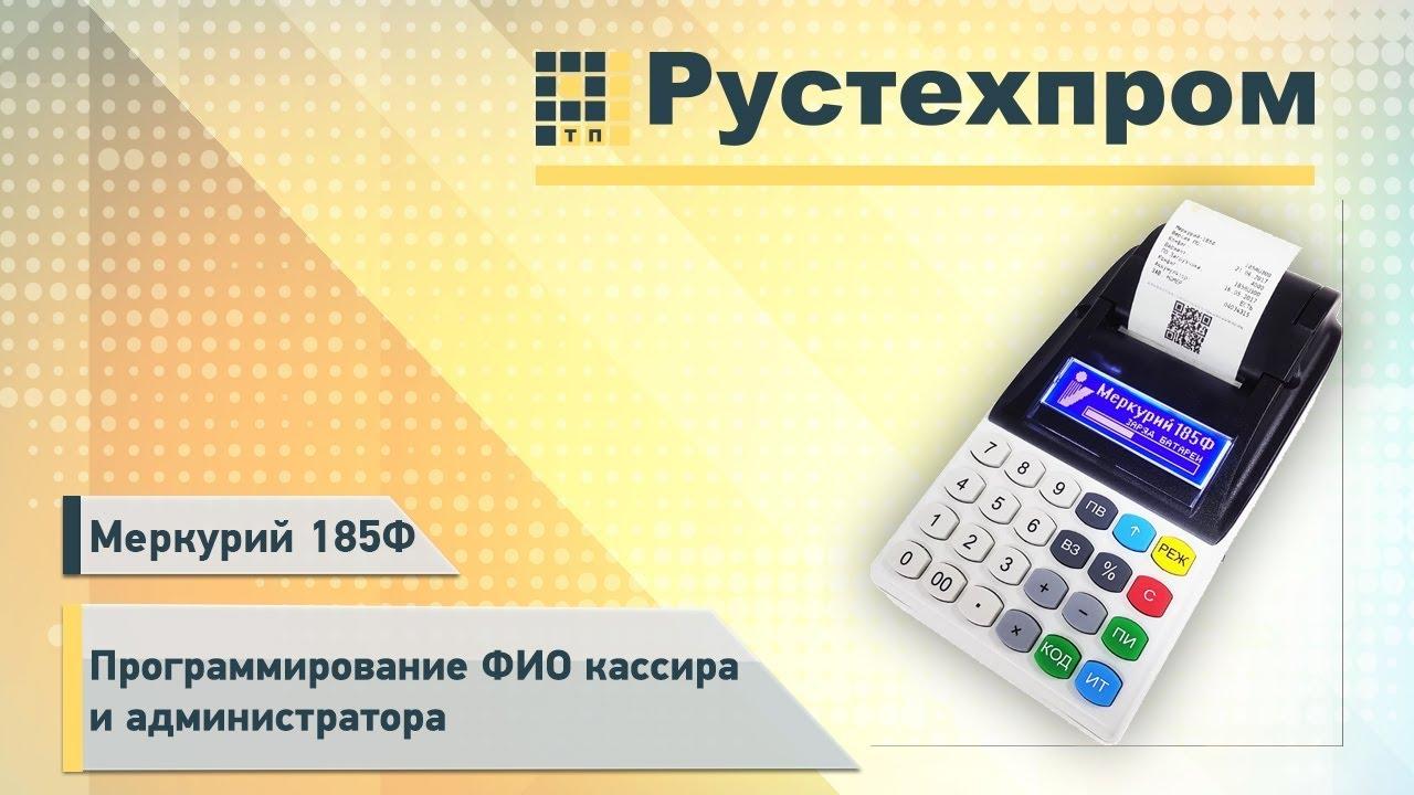Меркурий 185Ф: программирование ФИО кассира и администратора