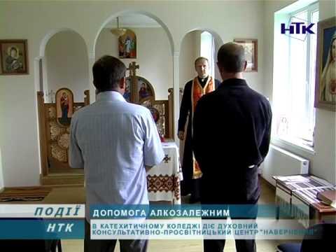 У Коломиї священики лікують алкоголізм