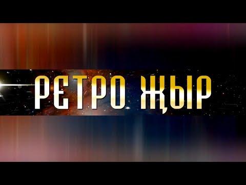 ТАТАРЧА СОЛЯНКА | Ретро концерт - 2014