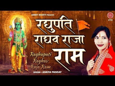 रघुपति राघव राजा राम पतित पावन सीता राम