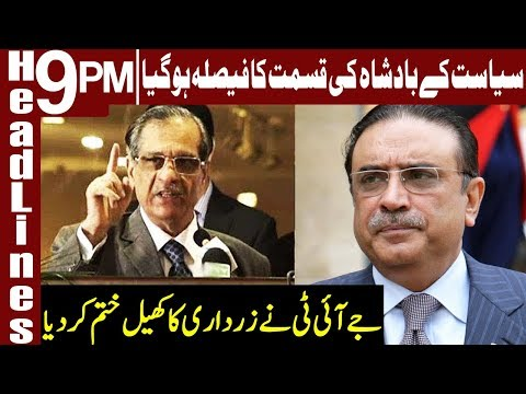 JIT requests SC to freeze 37 assets of Zardari | Headlines & Bulletin 9 PM | 5 Jan 2019 | Express