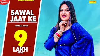 Sawal-Jaat-Ke--Anjali-Raghav--Pranjal-Dahiya-Sunny-Chaudhary--New-Haryanvi-Songs-Haryanavi-2020 Video,Mp3 Free Download