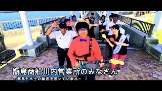 MV 川内川あらしを知ってるかい?(薩摩川内にゆかりがある皆様によるダンスver.)