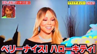 Mariah Carey Surprises Fan On Japanese TV Show! (NEW 2018)