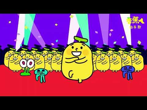 香蕉人拍手歌 (好呆、好可愛) - 香蕉人流行兒歌