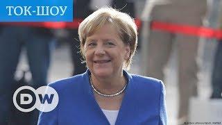 """Чего ждать от Ангелы Меркель, если она вновь станет канцлером? - ток-шоу DW """"Квадрига"""""""