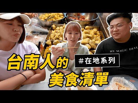2021 YouTuber 大力推薦 台南打卡美食