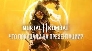 Стоит ли ждать Mortal Kombat 11?