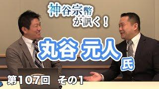 第107回 丸谷元人氏:一帯一路政策とは?