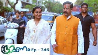 Bhramanam | Episode 346 - 13 June 2019 | Mazhavil Manorama
