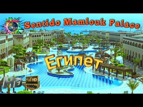 Египет Хургада- Отель Сентидо Мамлюк Палас 5*/ Egypt Hurghada-Sentido Mamlouk Palace Resort 5*/HD