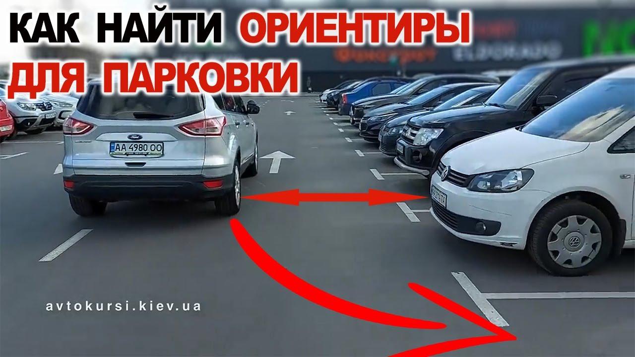 Как найти ориентиры для парковки на своём автомобиле, заезд в гараж