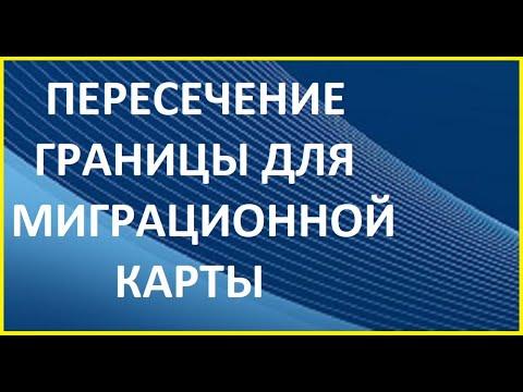 Пересечение границы для обновление миграционной карты. Украина, Латвия и Казахстан