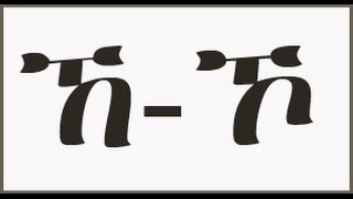 የአማርኛ ፊደሎች ከኸ እስከ ኾ : Amharic Letters H'eea' To 'hoo' Simplified Pronunciation, Symbol And Audio.