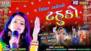 Shital Thakor No Tahuko || HD Video || 2018 New Garba || Ekta Sound