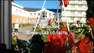 Санаторій РАДОН, м. Хмільник, Вінницька область, Україна