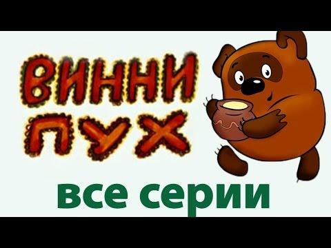 Сборник мультиков: Винни Пух   Winnie the Pooh russian animation