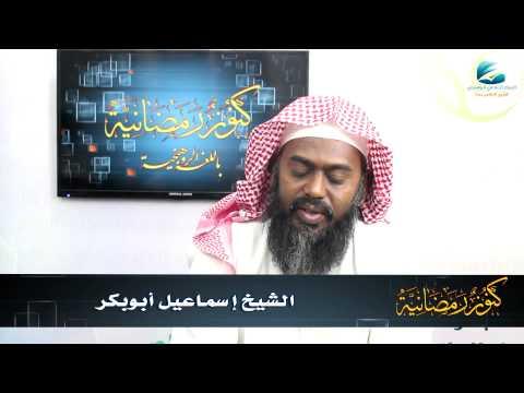 كنوز رمضانية (3) | باللغة الروهنجية | فضل صيام رمضان | للشيخ إسماعيل أبوبكر