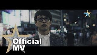 [獨家首播] 吳業坤 Kwan Gor - 原來她不夠愛我 Official MV - 官方完整版