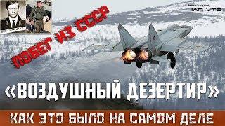 ПОБЕГ ЛЕТЧИКА ИЗ СССР НА СЕКРЕТНОМ САМОЛЕТЕ - КАК ЭТО БЫЛО НА САМОМ ДЕЛЕ