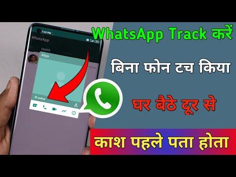 WhatsApp Track करें बिना फोन टच किया घर बैठे दूर से काश यह Trick पहले पता होता