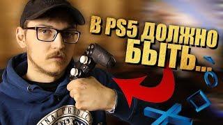 КАКОЙ ДОЛЖНА БЫТЬ PS5 ?