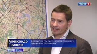 В Центре Москвы повышают тарифы на парковку