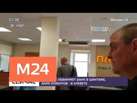 Клиентам банка грозили расплатой из-за невыплат - Москва 24