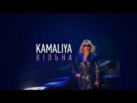 Kamaliya — Вiльна