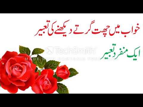 Khwab Mein Ghar Girte Dekhna Khawab Ki Tabeer In Urdu Hindi