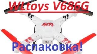 Посылка из Китая | Квадрокоптер WLToys V686G | распаковка | FPV | MikeRC 2016 FHD