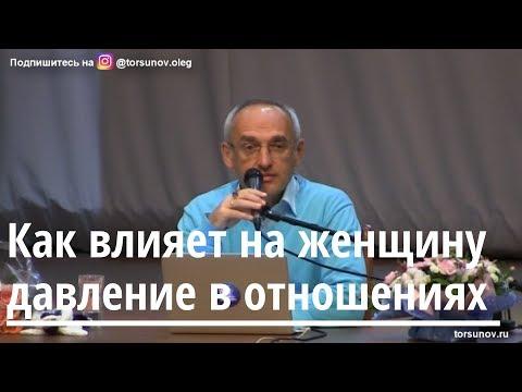 Торсунов О.Г.  Как влияет на женщину давление в отношениях
