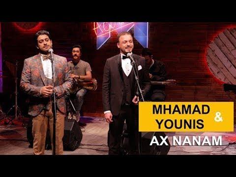 بەڤیدیۆ.. Mhamad Najar & Younis Tutnchi - Ax Nanam (Kurdmax Acoustic)