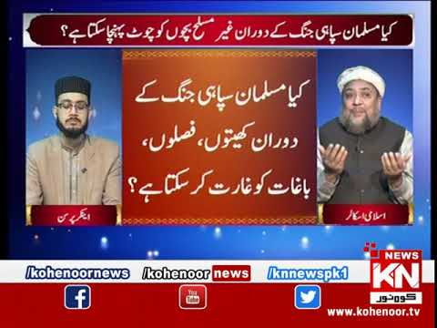 Raah-e-Falah 08 March 2019 | Kohenoor News Pakistan